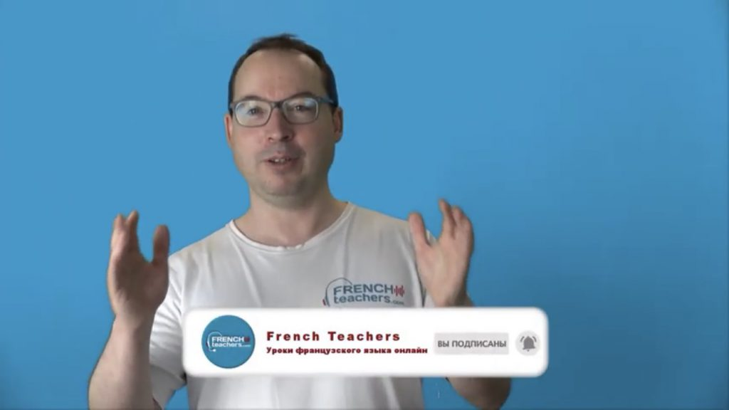 Курсы французского для начинающих онлайн